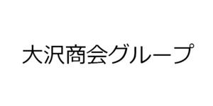 大沢商会グループ